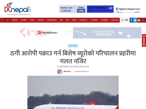 DCnepal Main Page