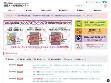 http://www.dekyo.or.jp/soudan/