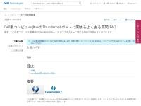 デルPCのThunderboltポートについてよく寄せられる質問(FAQ) | Dell 日本