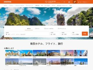 destinia.jp用のスクリーンショット