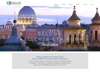 Screenshot για την ιστοσελίδα dinersclub.gr
