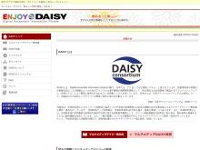 http://www.dinf.ne.jp/doc/daisy/