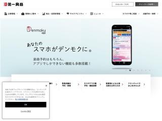 dkkaraoke.co.jp用のスクリーンショット