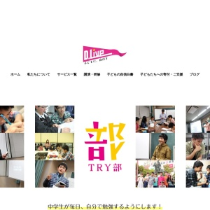 TRY部 – NPO法人 D.Live