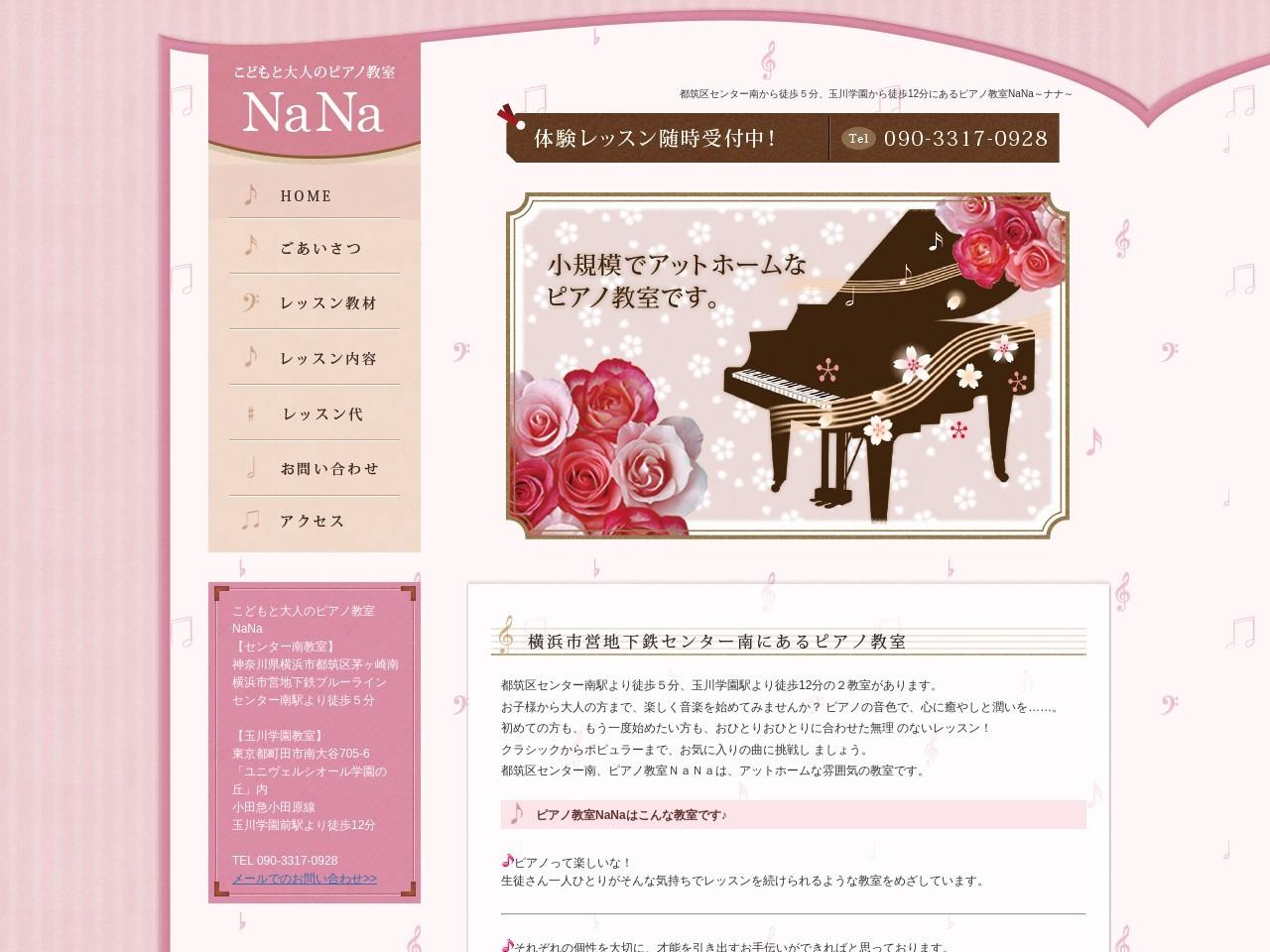 ピアノ教室NaNaのサムネイル