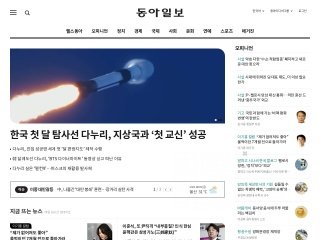Screenshot for donga.com