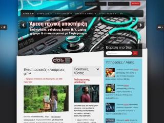 Screenshot για την ιστοσελίδα dos.gr