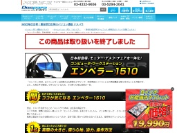 『エンペラー1510』 日本初登場、モニター・デスク・チェアを一体化!コンピュータ・ワークステーション|ドスパラ公式通販サイト