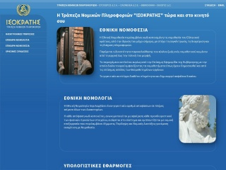 Screenshot για την ιστοσελίδα dsanet.gr