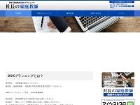 http://www.dsk-p.jp/
