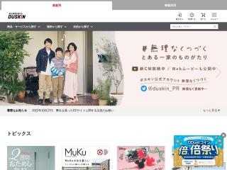 duskin.jp用のスクリーンショット
