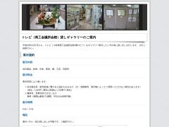 トレピ(小松島商工会議所) 貸しギャラリーのイメージ