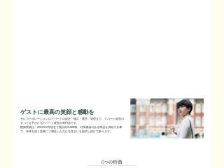 e-cel.jp用のスクリーンショット