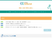 http://www.e-club.jp/