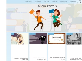 Screenshot for e-learning.co.il