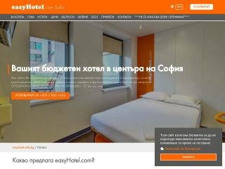 Screenshot for easyhotel-sofia.bg