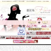 http://www.ebisu-flower.net/