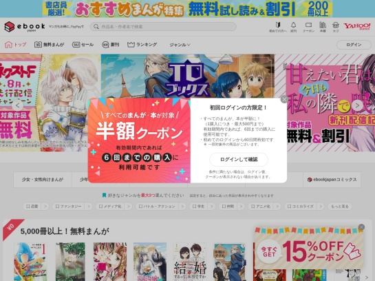 http://www.ebookjapan.jp/ebj/special/golgosenryu/index.asp