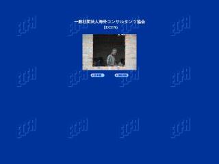 ecfa.or.jp用のスクリーンショット