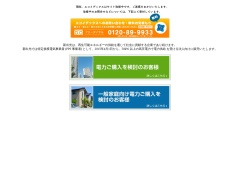 http://www.eco-idex.com/energy/pps/denki