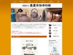 那覇市立 壷屋焼物博物館のイメージ