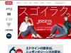 http://www.edwin.co.jp/