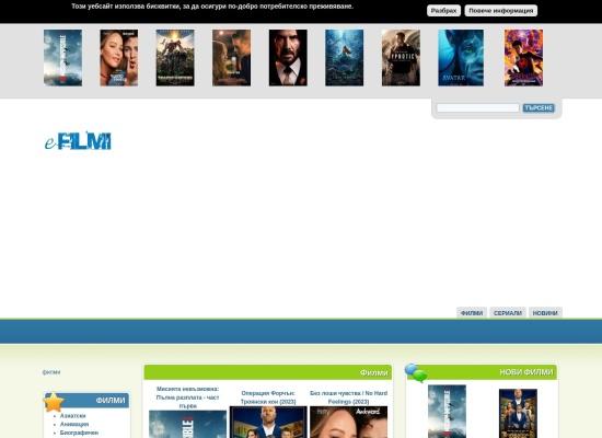 Сайтове за филми - най-добрите сайтове за онлайн филми