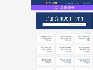 Screenshot for egged4u.co.il