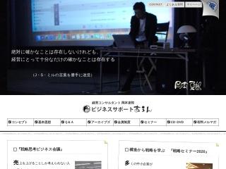 ekikyou.jp用のスクリーンショット