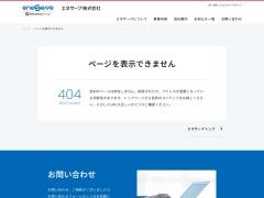 http://www.eneserve.co.jp/form_kouri.html
