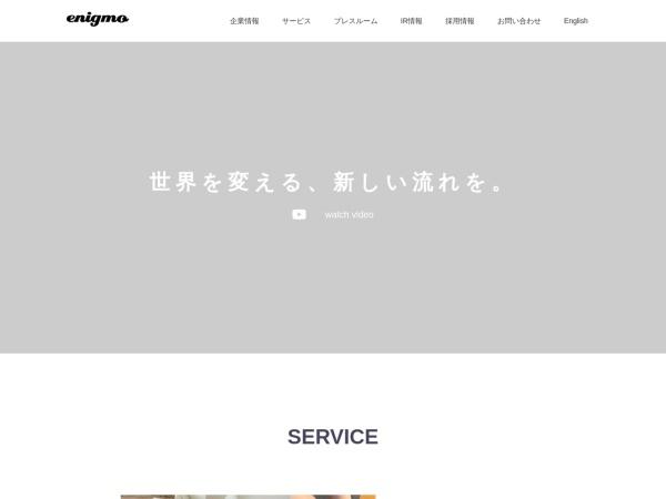 http://www.enigmo.co.jp/