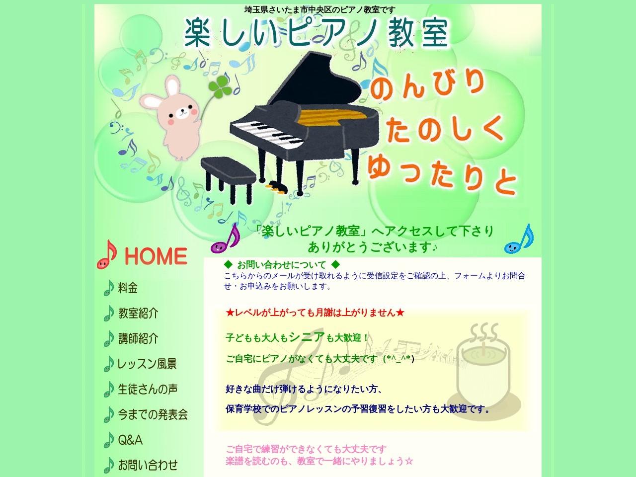 楽しいピアノ教室のサムネイル