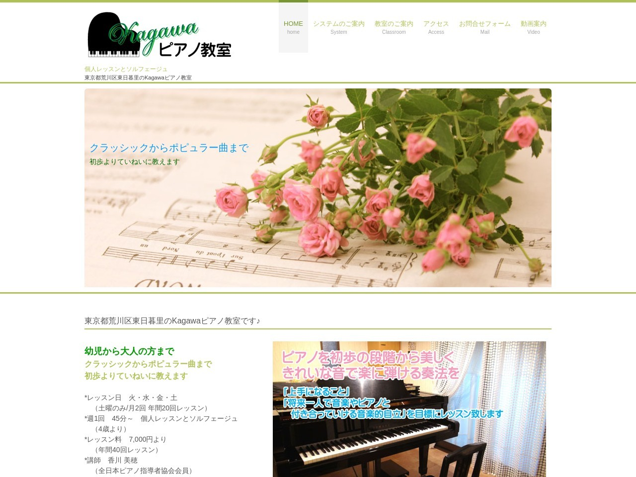 香川ピアノ教室のサムネイル