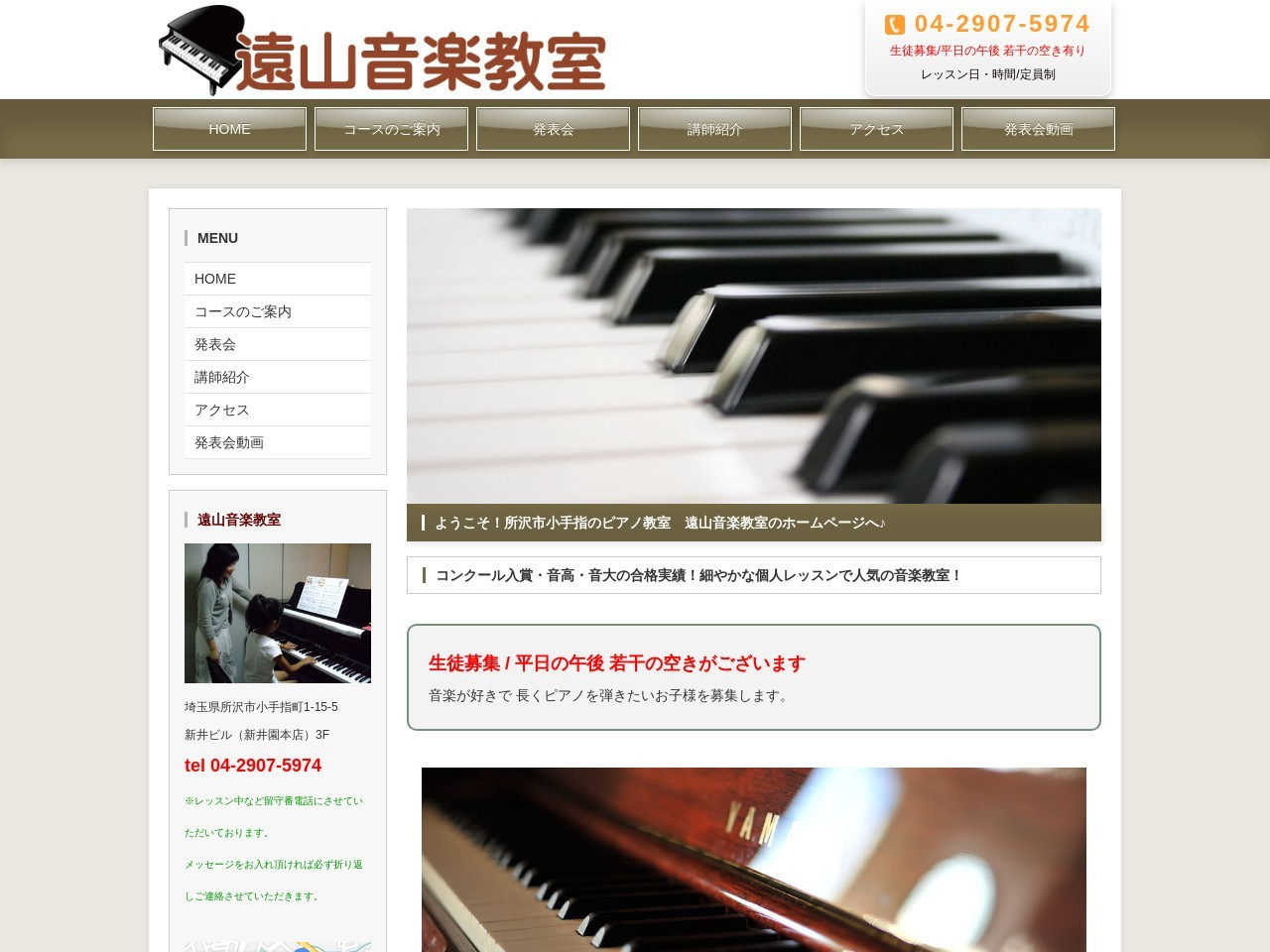 遠山音楽教室のサムネイル