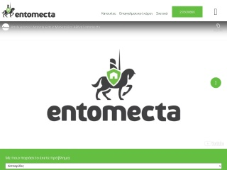 Screenshot για την ιστοσελίδα entomecta.gr