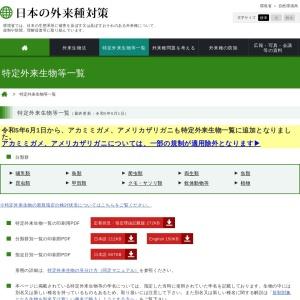 特定外来生物等一覧 | 日本の外来種対策 | 外来生物法