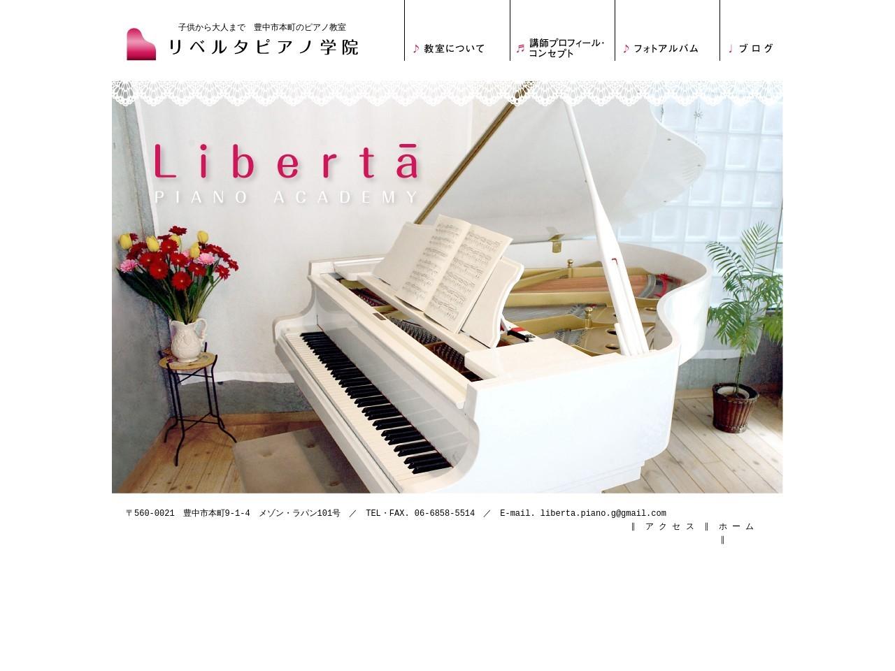 リベルタピアノ学院のサムネイル