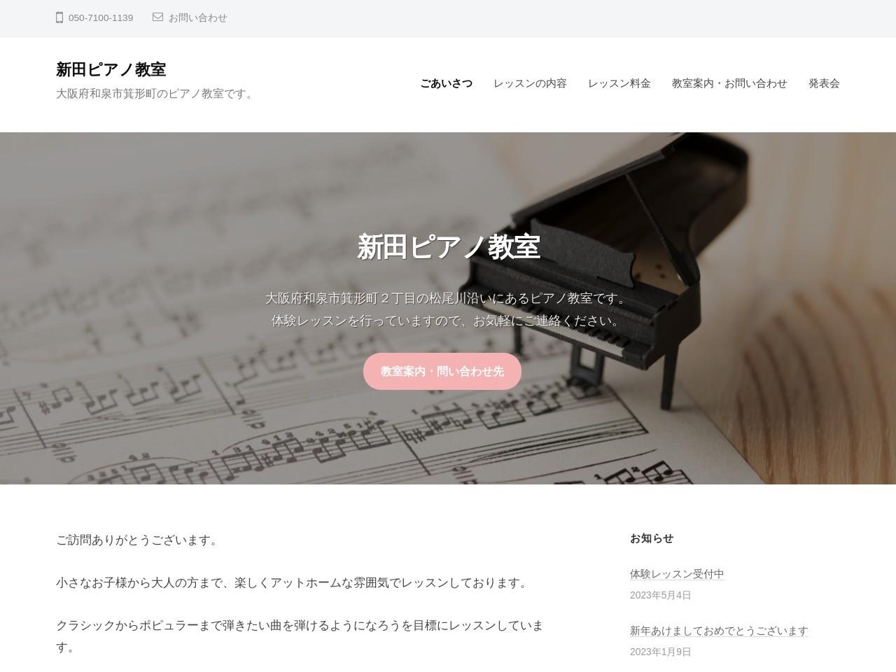 新田ピアノ教室のサムネイル