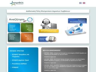 Screenshot για την ιστοσελίδα eprocurement.gov.gr