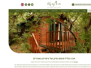 Screenshot for eretz-hagalil.co.il