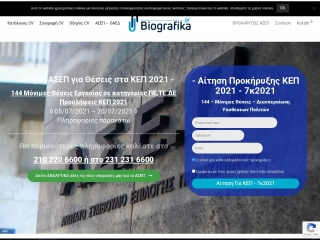 Screenshot για την ιστοσελίδα ergasiakozani.gr