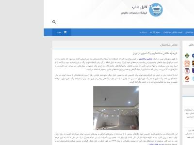 www.ershadmaz.ir