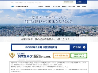 eslead.co.jp用のスクリーンショット