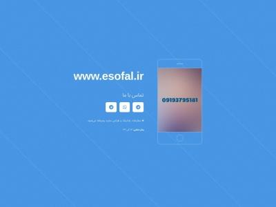 www.esofal.ir