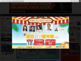 etnet.com.hk 的快照