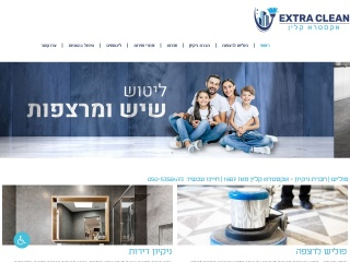 Screenshot for extra-clean.co.il