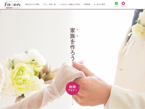 Fa:en(ファーレン)の口コミ・評判・感想