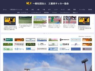 fa-mie.jp用のスクリーンショット