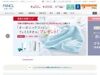 FANCL(株式会社ファンケル) 公式サイト