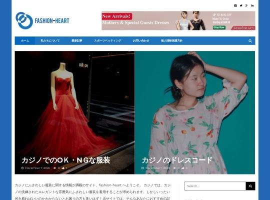 Fashion-Heart.com ファッション・ハート・ドット・コム アパレル業界人の為のサイト